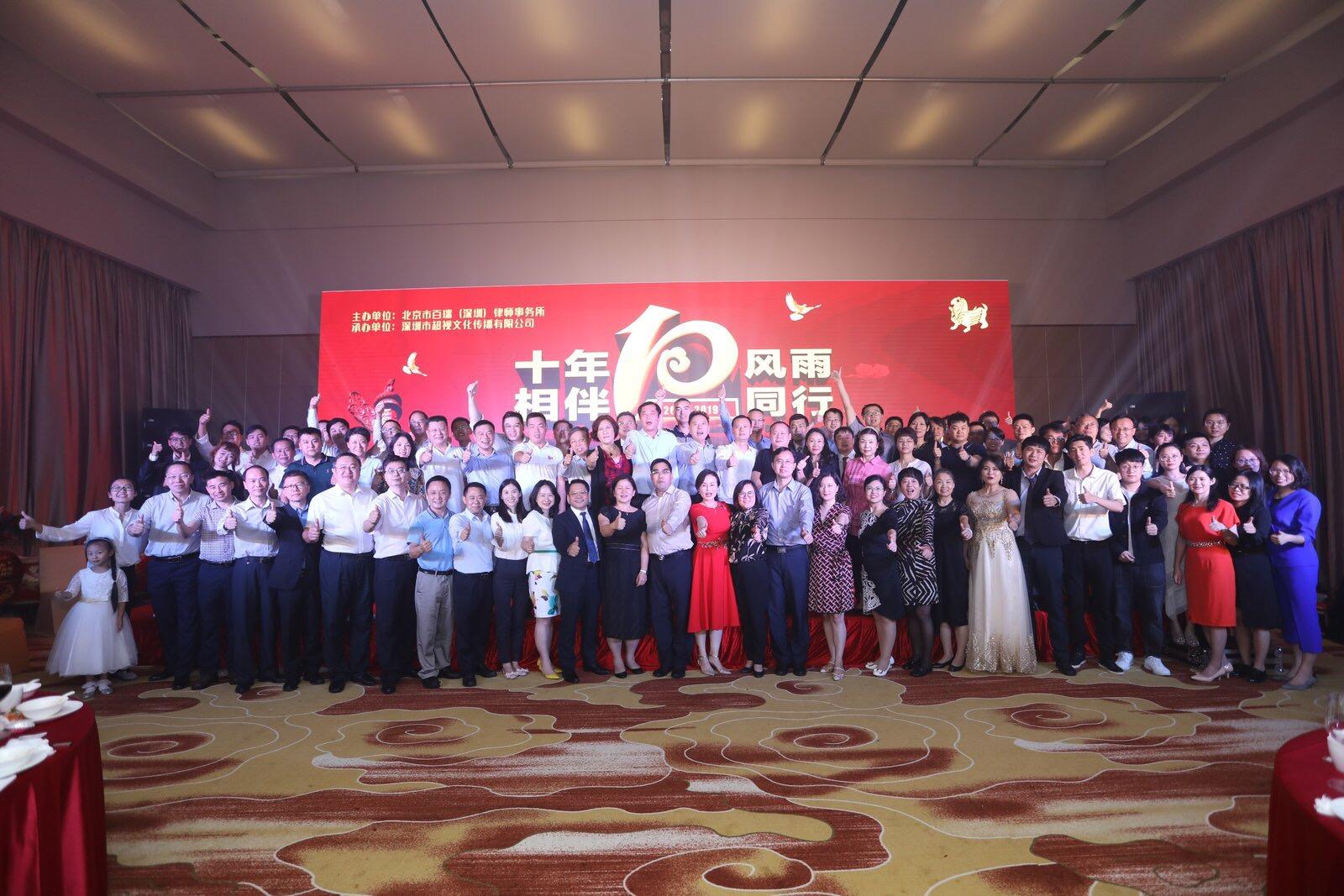 【百瑞喜讯】北京市百瑞(深圳)律师事务所10周年庆典隆重举行