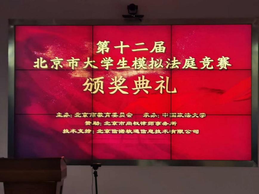 【百瑞动态】我所刑事部于寒律师受邀担任第十二届北京市大学生模拟法庭竞赛评委