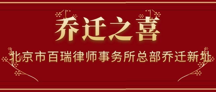 【百瑞公告】北京市百瑞律师事务所迁址中钢国际大厦